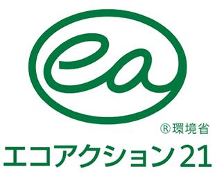 エコアクション21 R環境省